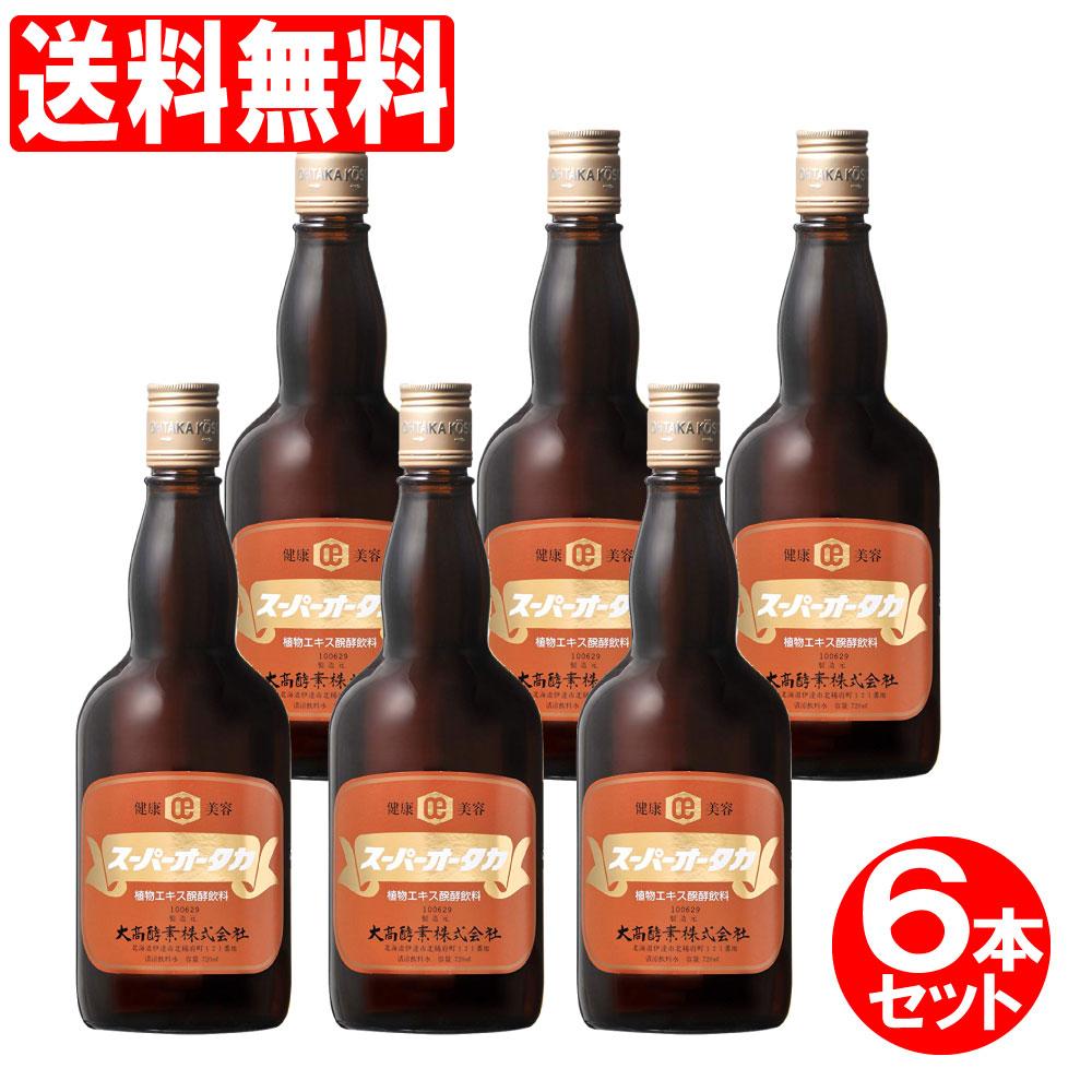 大高酵素 スーパーオータカ 6本セット 4,320ml(720ml×6本)健康飲料 酵母 乳酸菌 植物エキス 日本製 送料無料