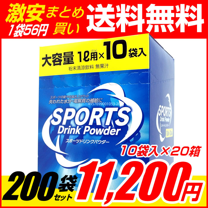 スポーツドリンク 粉末(パウダー)1L用×200回分!10袋入×20箱セット 【 (沖縄・離島除く)】