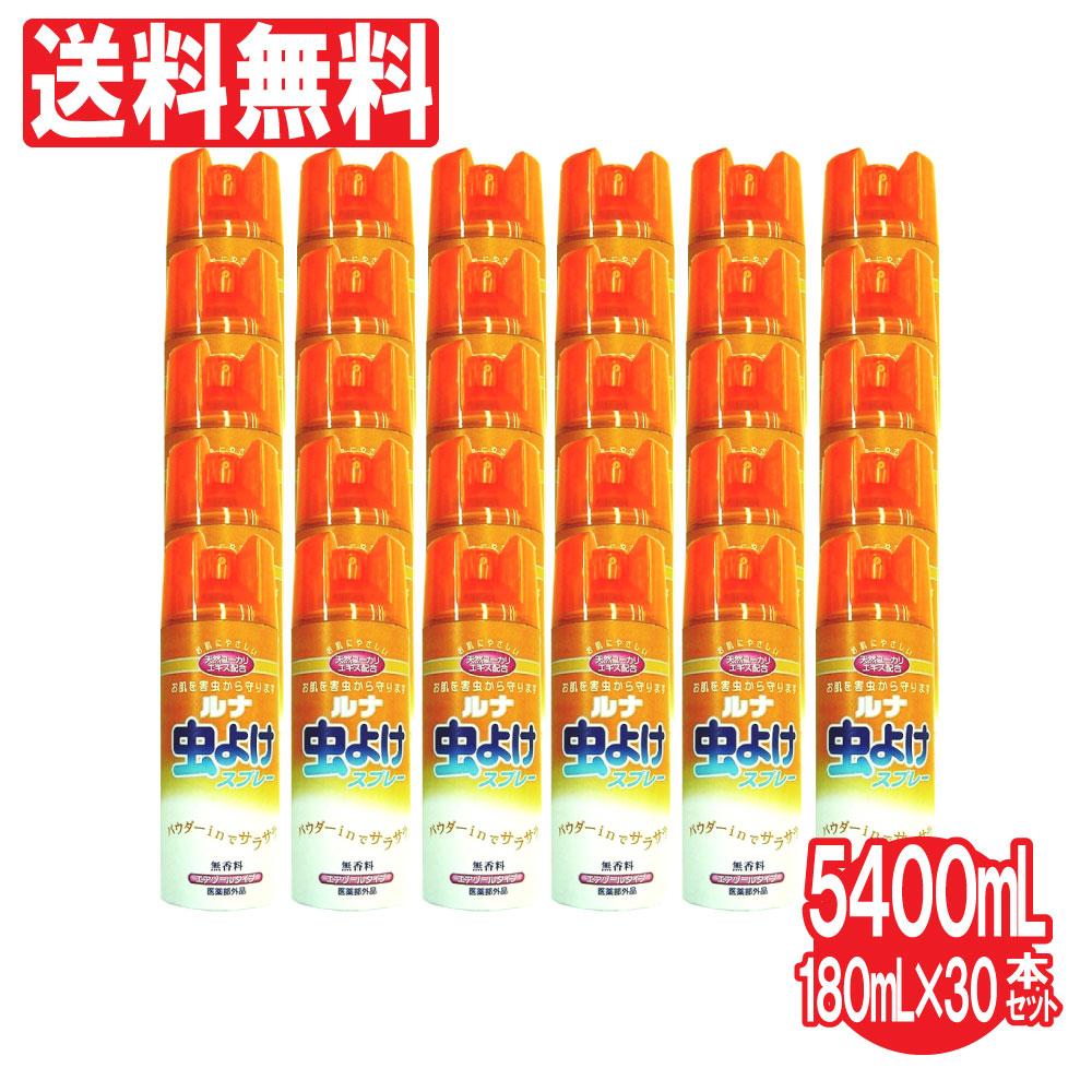 虫除けスプレー 30本セット 5400ml(180ml×30本)無香料 オレンジ ルナ 虫よけ パウダーinでサラサラ 医薬部外品 送料無料