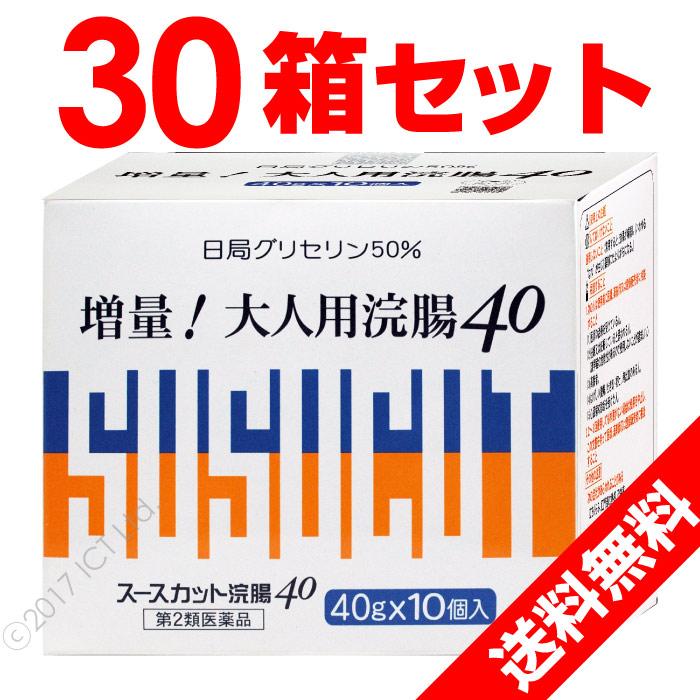 【第2類医薬品】スースカット浣腸 40g ×10個入×30箱セット 浣腸 便秘 送料無料