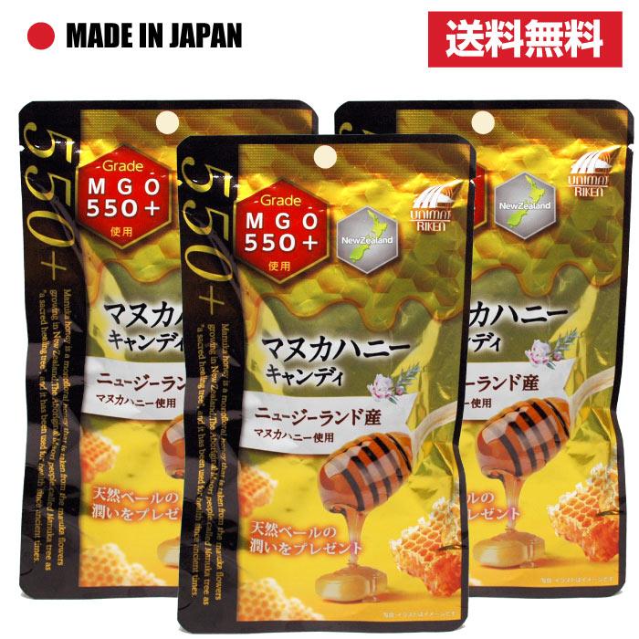 マヌカハニー キャンディー ブランド品 MGO550+ 10個入 マラソン中P7倍 キャンディ ニュージーランド産 贈呈 日本国内製造 メール便で送料無料 3個セット のど飴 蜂蜜