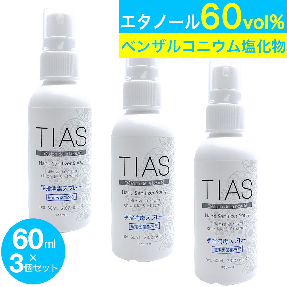 TIAS 手指消毒スプレー60mL 3個