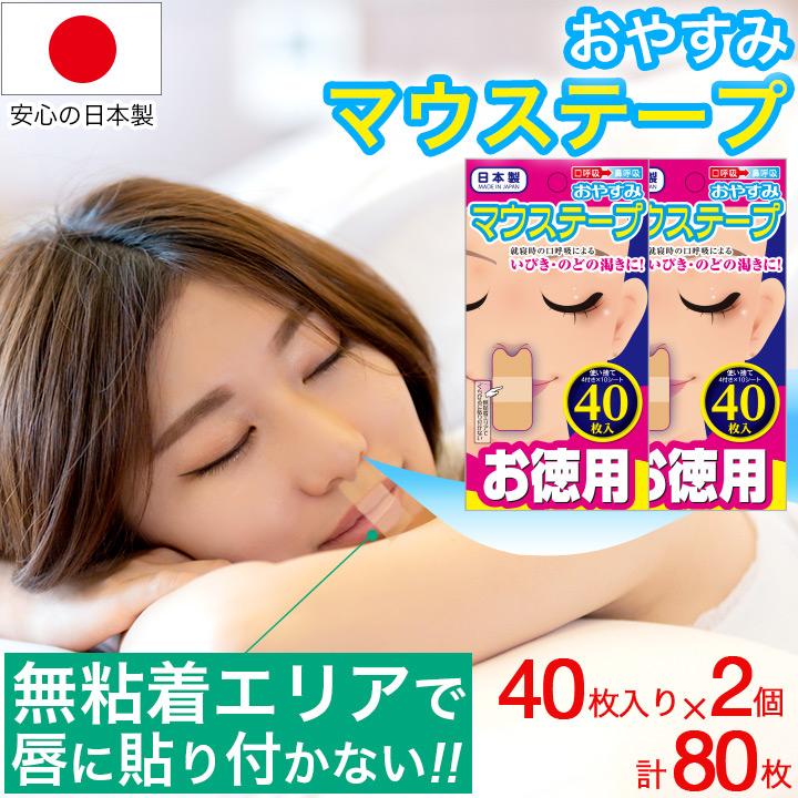 大容量80枚 鼻呼吸習慣 幅広+しっかり粘着テープで朝まで安心 男性ユーザーにも 安心の日本製 マラソン中P7倍 マウステープ 40枚入×2個セット 口閉じテープ 人気 鼻呼吸テープ 日本製 いびき対策 激安通販ショッピング 幅広 口呼吸防止テープ いびき防止グッズ イビキ 鼻呼吸 送料無料