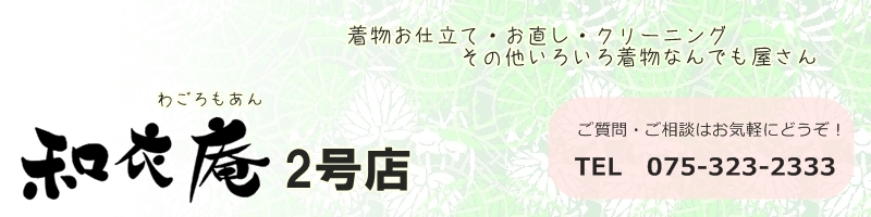 和衣庵2号店:お着物の仕立て・直し・クリーニングのなんでも屋さんです。