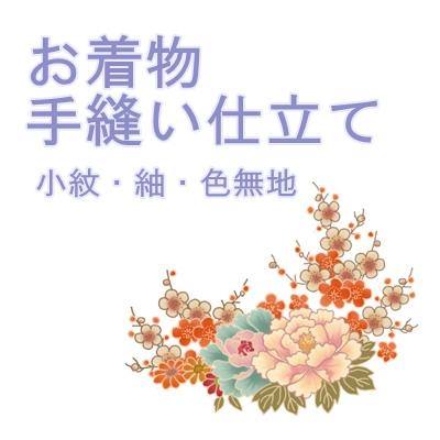紬・色無地・小紋(袷/単衣)【お着物手縫い仕立て】