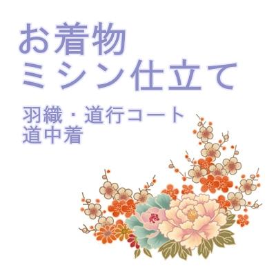 羽織・コート・道中着【ミシン仕立】
