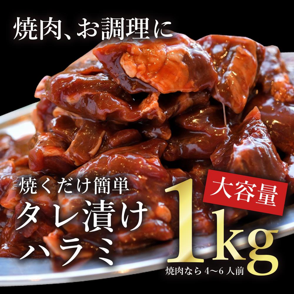 弾力のあるしっかりした歯ごたえが魅力の外国産ハラミです 焼肉はもちろん タレ漬けなのでそのまま野菜をあわせて野菜炒めなど時短料理にも大活躍 牛肉 ハラミ 焼き肉 はらみ 格安激安 1kg 焼肉 牛ハラミ 1000g タレ漬け バーベキュー 肉 BBQ 贈答用 贈り物 お取り寄せ お肉 70代 牛 高級肉 味付き 定番から日本未入荷 食べ物 40代 50代 60代