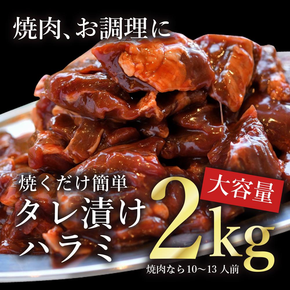 大満足2Kgのメガ盛り 弾力のあるしっかりした歯ごたえが魅力の外国産ハラミです 焼肉はもちろん タレ漬けなのでそのまま野菜をあわせて野菜炒めなど時短料理にも大活躍 牛肉 SALE開催中 市販 ハラミ 焼肉 2000g 500g×4 2kg はらみ 牛ハラミ バーベキュー 肉 牛焼肉 食材 大容量 焼き肉 送料無料 メガ盛り 贈り物 BBQ タレ漬け 通販 お取り寄せグルメ 冷凍食品 ギフト