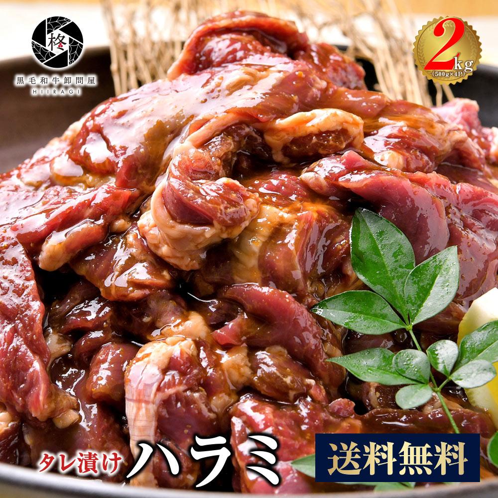 大満足2Kgのメガ盛り 弾力のあるしっかりした歯ごたえが魅力の外国産ハラミです 焼肉はもちろん タレ漬けなのでそのまま野菜をあわせて野菜炒めなど時短料理にも大活躍 お中元 焼肉 2kg ハラミ 日本最大級の品揃え タレ漬け 味付き はらみ 2キロ 大量 味付け 牛肉 BBQ 40代 お祝い 70代 お肉 60代 至高 焼き肉 50代 牛 メガ盛り バーベキュー 誕生日 贈り物 肉