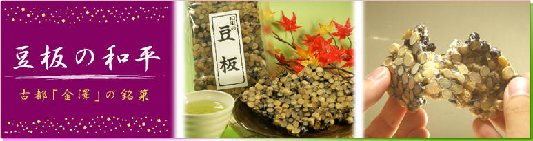 豆板の和平:和菓子・餅菓子を扱うお店です。