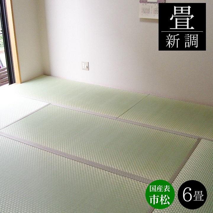 <畳替え>畳新調 6畳 国産表【市松表】(ダイケンボード床 厚み55・60mm)
