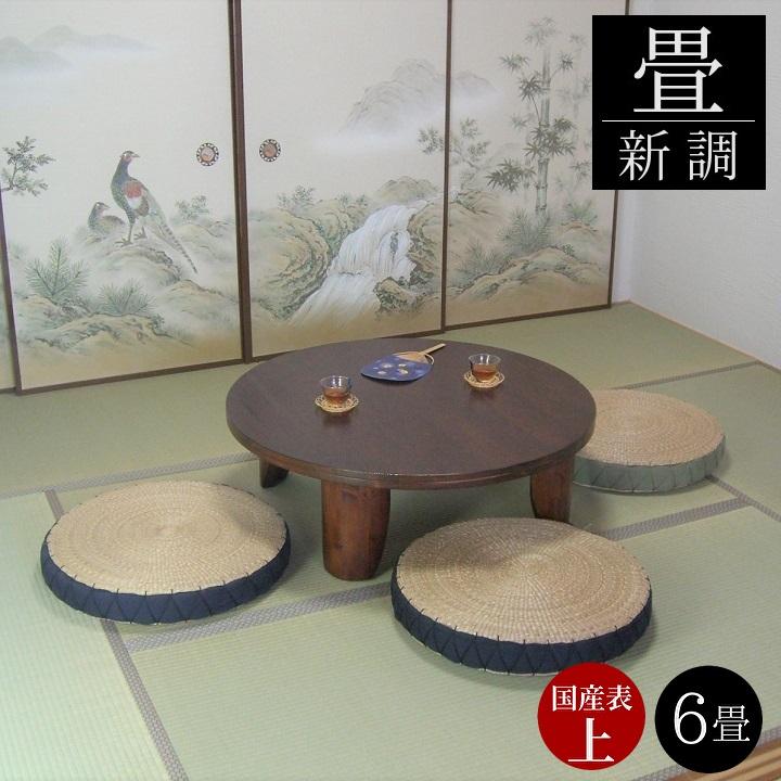 <畳替え>畳新調 6畳 国産表【椿】(ダイケンボード床 厚み55・60mm)