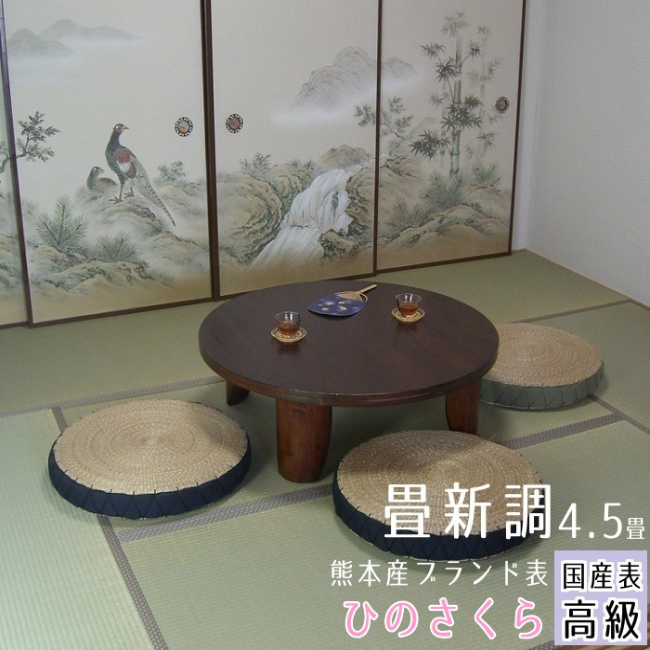 <畳替え>畳新調 4.5畳 国産表【ひのさくら】 (ダイケンボード床 厚み55・60mm)