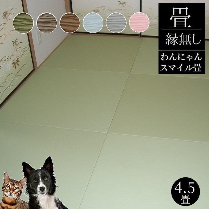<畳替え>畳新調・縁無し 4.5畳(半畳9枚)【わんにゃんスマイル畳】(ダイケンボード床 厚み55・60mm)カラー「グリーン」「ブラウン」「ダークベージュ」「ホワイトブルー」「ホワイトピンク」「ホワイトグレー」
