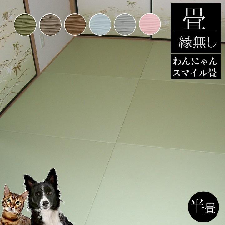 <畳替え>畳新調・縁無し 半畳 【わんにゃんスマイル畳】(ダイケンボード床 厚み55・60mm)カラー「グリーン」「ブラウン」「ダークベージュ」「ホワイトブルー」「ホワイトピンク」「ホワイトグレー」