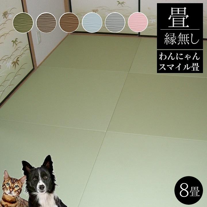 <畳替え>畳新調・縁無し 8畳(半畳16枚)【わんにゃんスマイル畳】(ダイケンボード床 厚み55・60mm)カラー「グリーン」「ブラウン」「ダークベージュ」「ホワイトブルー」「ホワイトピンク」「ホワイトグレー」