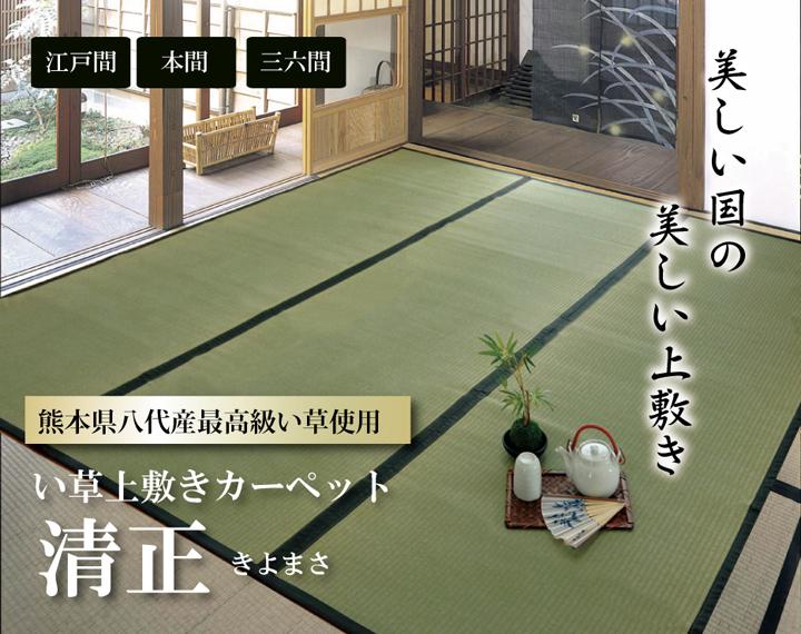 純国産麻綿織 い草上敷きカーペット【清正】 京間(本間)8畳(約382×382cm)