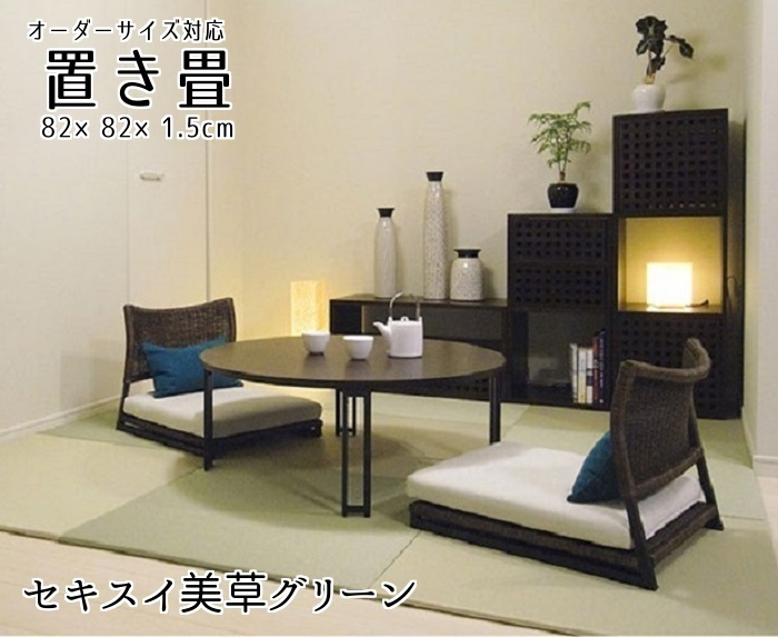 置き畳 ユニット畳 半畳4枚セットフロア畳 セキスイ 美草 グリーンサイズ(約82×82cm×1.5cm)