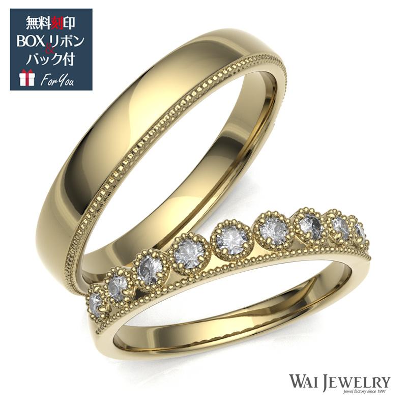 結婚指輪 ゴールド ミル打ち ダイヤモンド マリッジリング ペアリング イエローゴールド K18 マリッジリング 18金 2本セット ペア 文字入れ 刻印 可能 婚約 結婚式 ブライダル ウエディング ギフト クリスマス プレゼント xmas