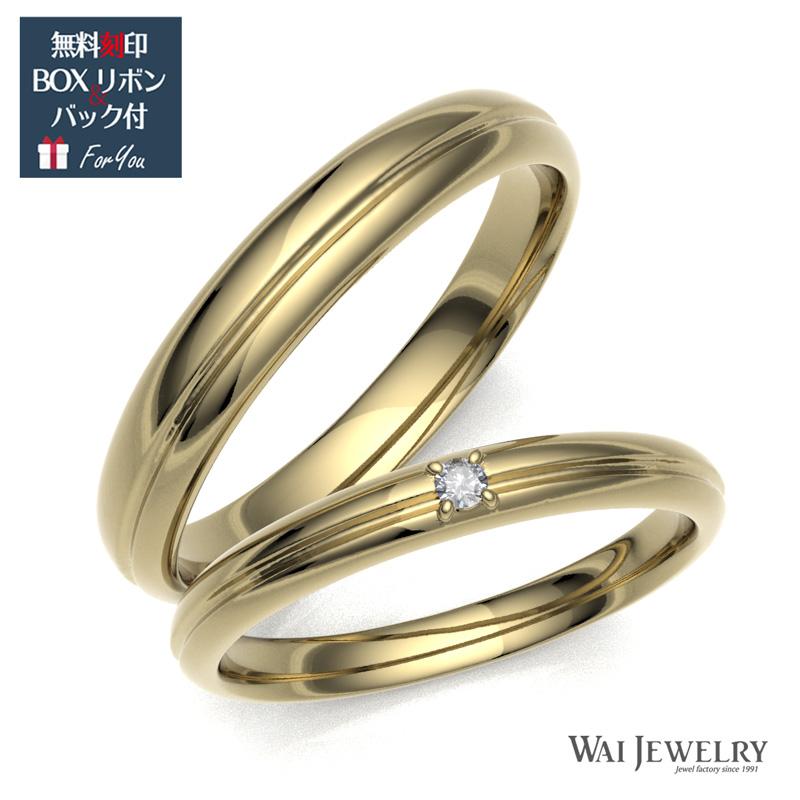 結婚指輪 マリッジリング ペアリング 2本セット ゴールドk18yg 高品質ダイヤモンド 贈り物 シンプル 自社国内で大切に丁寧にお創り致します。カップル お揃い プレゼント
