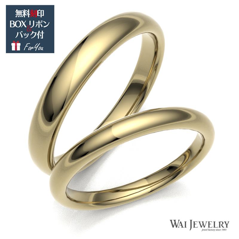 結婚指輪 マリッジリング ペアリング 2本セット ゴールドk18yg 高品質ダイヤモンド 贈り物 シンプル 自社国内で大切に丁寧にお創り致します。シンプルな甲丸リング 内甲丸で滑らかなつけ心地