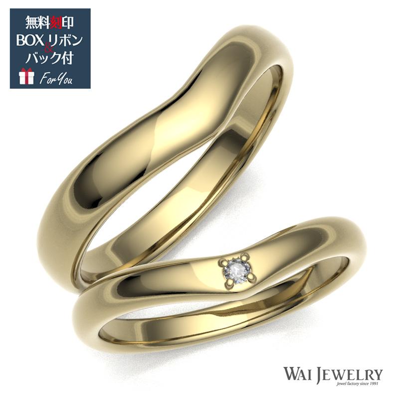 【送料無料】結婚指輪 マリッジリング ペアリング 2本セット ゴールドk18yg 高品質ダイヤモンド 贈り物 シンプル ウェーブ 自社国内で大切に丁寧にお創り致します。カップル お揃い プレゼント 人気 ペアリングケース