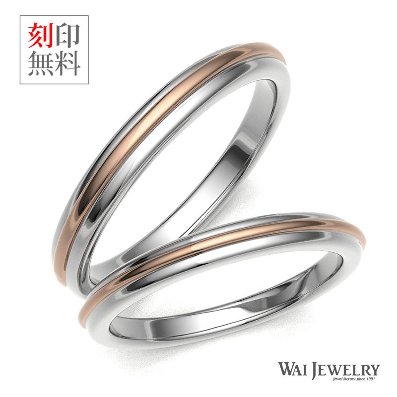 結婚指輪 ペア コンビリング 2本セット マリッジリング プラチナpt900 ピンクゴールドk18 ダイヤなし ペアリング 指輪 ring 贈り物 シンプル 自社製造で安心の品質 PT900/K18PG【刻印/送料/ギフト無料】【品質保証書付き】