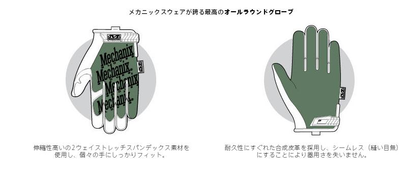 """Mechanix Wear mechanics wear Original Glove original glove """"WIP"""" 10P01Oct16"""