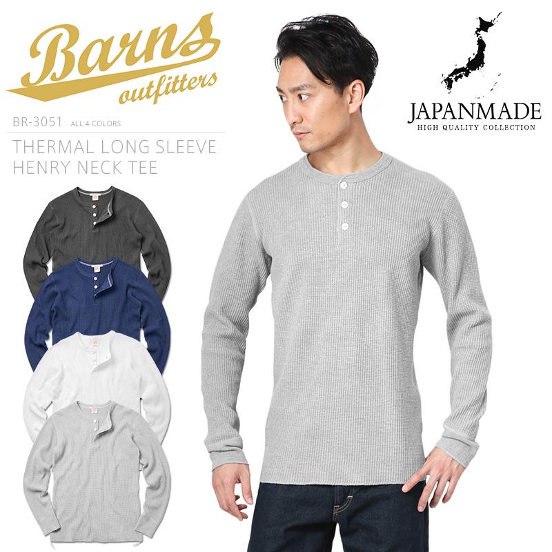 BARNS OUTFITTERS バーンズ アウトフィッターズ BR-3051 サーマル L/S ヘンリーネックTシャツ / 【送料無料】【Sx】MADE IN JAPAN 日本製 THERMAL ワッフル ビッグワッフル【キャッシュレス5%還元対象品】