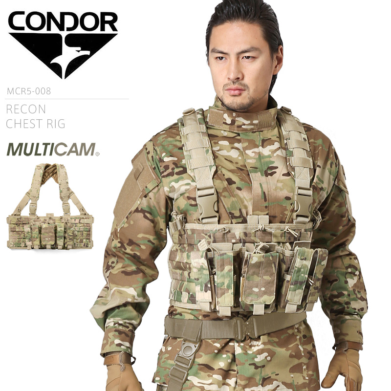 CONDOR コンドル MCR5-008 RECON チェストリグ MultiCam【クーポン対象外】[Px]《WIP》ミリタリー 軍物 メンズ 男性 ギフト プレゼント