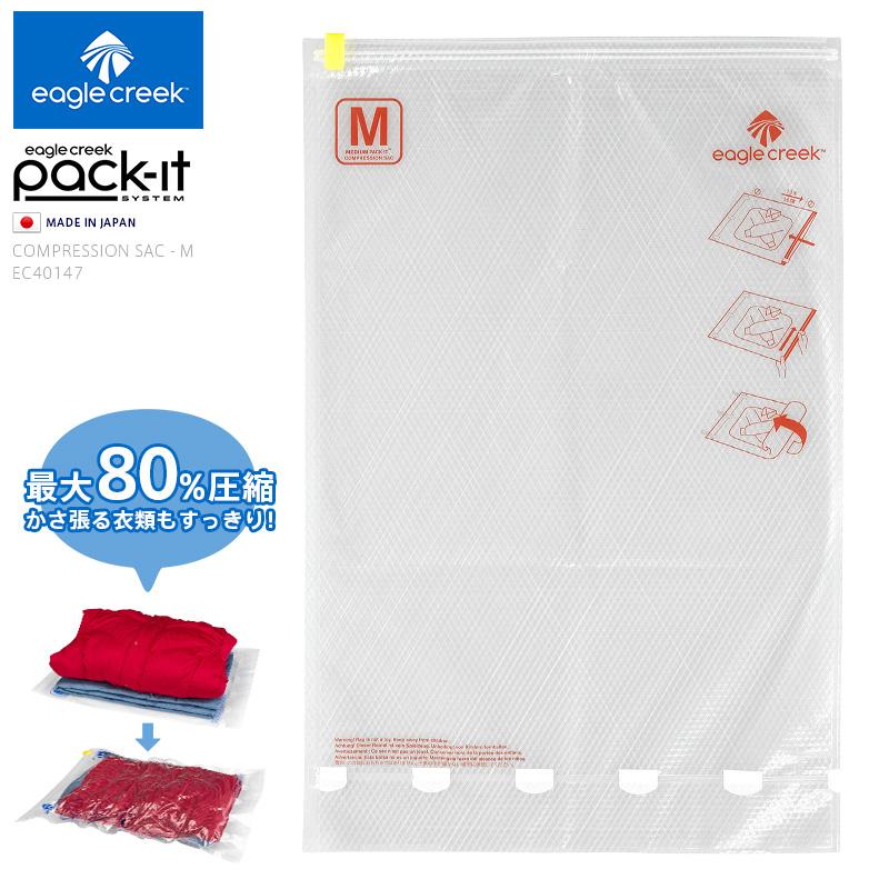 【20%OFFセール開催中】EagleCreek イーグルクリーク EC40147 Pack-It(パックイット) コンプレッションサック M《WIP》ミリタリー 軍物 メンズ 男性 ギフト プレゼント