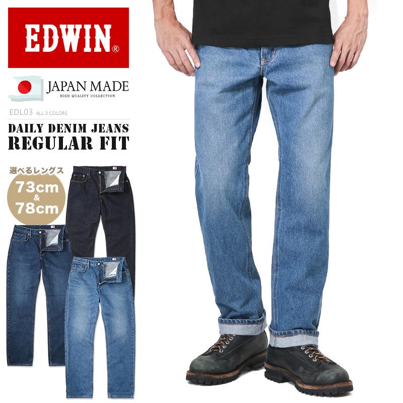 【21%OFFセール開催中】EDWIN エドウィン EDL03 デイリーデニムジーンズ レギュラーフィット 日本製/ミリタリー 軍物 メンズ  【キャッシュレス5%還元対象品】