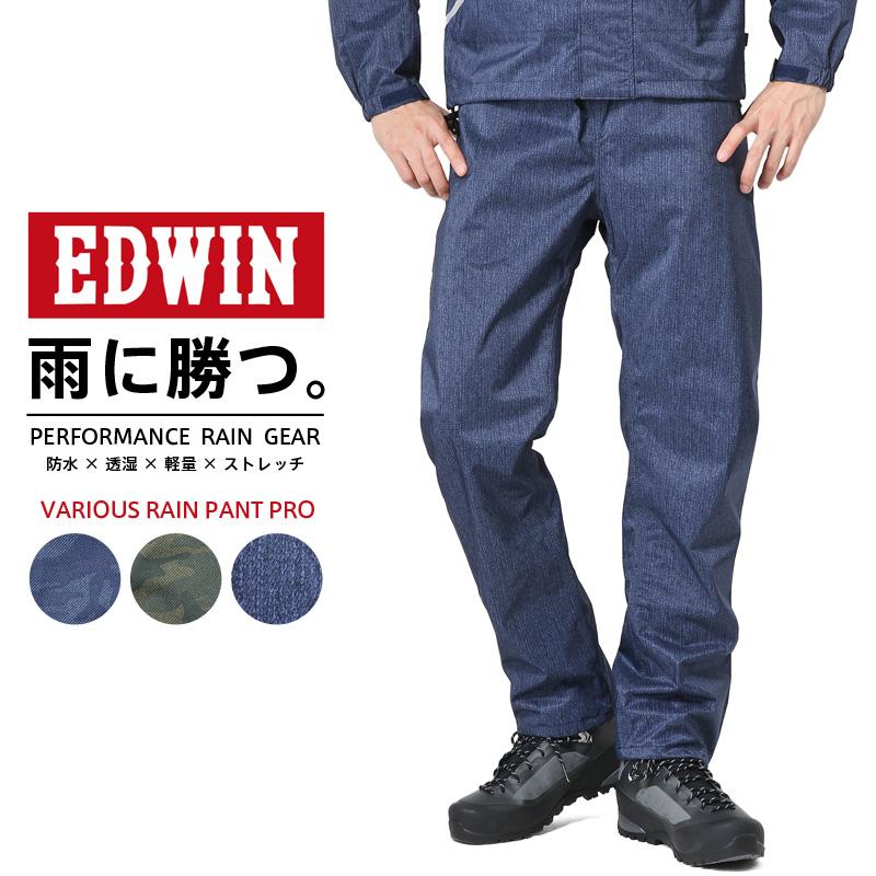 EDWIN エドウィン PERFORMANCE RAIN GEAR EW-510 VARIOUS レインパンツ PRO ミリタリー 軍物 メンズ  【Sx】【キャッシュレス5%還元対象品】