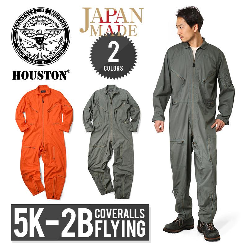 【15%OFFクーポン対象品】HOUSTON ヒューストン 米軍 5K-2B フライングスーツ/ミリタリー 軍物 メンズ