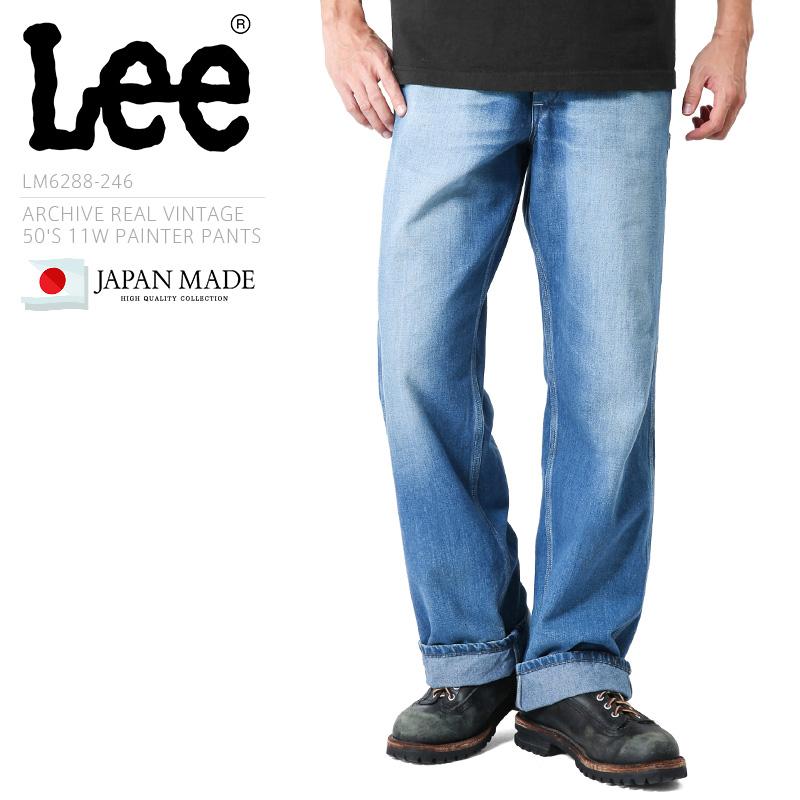 Lee リー LM6288-246 ARCHIVES 50s 11W ペインターパンツ BLUE / アメカジ ワークパンツ アーカイブ VINTAGE ヴィンテージ【キャッシュレス5%還元対象品】