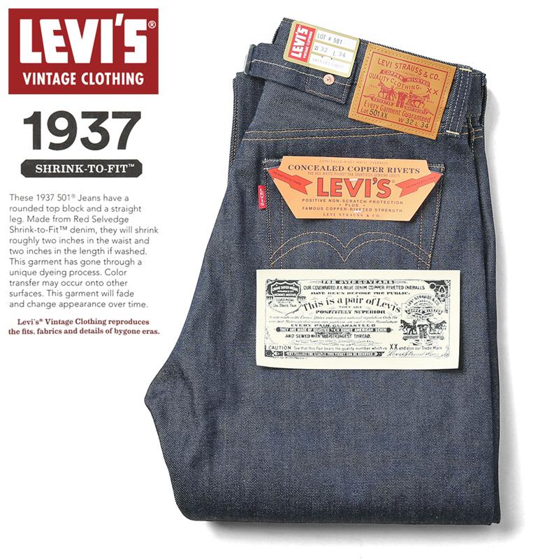LEVI'S VINTAGE CLOTHING 37501-0015 1937年モデル 501XX ジーンズ RIGID / リーバイス ビンテージ クロージング LVC ヴィンテージ ノンウォッシュ【クーポン対象外】