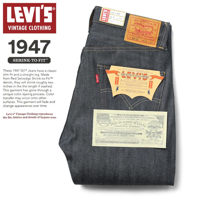 LEVI'S VINTAGE CLOTHING 47501-0200 1947年モデル 501XX ジーンズ RIGID / リーバイス ビンテージ クロージング LVC ヴィンテージ ノンウォッシュ【クーポン対象外】【キャッシュレス5%還元対象品】