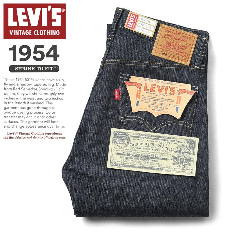 LEVI'S VINTAGE CLOTHING 50154-0090 1954年モデル 501ZXX ジーンズ RIGID / リーバイス ビンテージ クロージング LVC ヴィンテージ ノンウォッシュ【クーポン対象外】【キャッシュレス5%還元対象品】