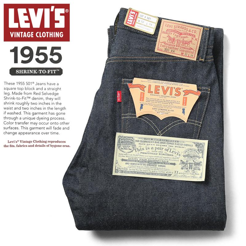 LEVI'S VINTAGE CLOTHING 50155-0055 1955年モデル 501XX ジーンズ RIGID / リーバイス ビンテージ クロージング LVC ヴィンテージ ノンウォッシュ【クーポン対象外】
