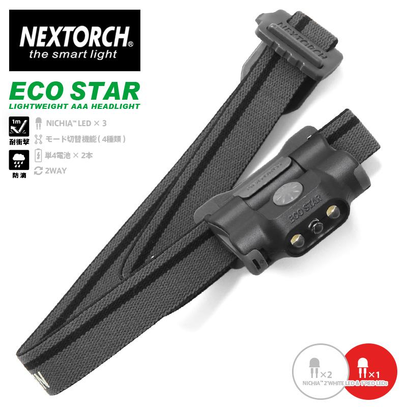 NEXTORCH ネクストーチのLEDヘッドライト ネクストーチ ECO-STAR LIGHT WEIGHT LEDヘッドライト 4モード アウトドア サバゲー サヴァゲー 48ルーメン 日本製 ミリタリー 超激得SALE