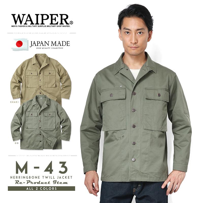 WAIPER.inc 忠実復刻 新品 米軍 U.S.ARMY M-43 HBTジャケット MADE IN JAPAN WP44ミリタリー 軍物   【クーポン対象外】