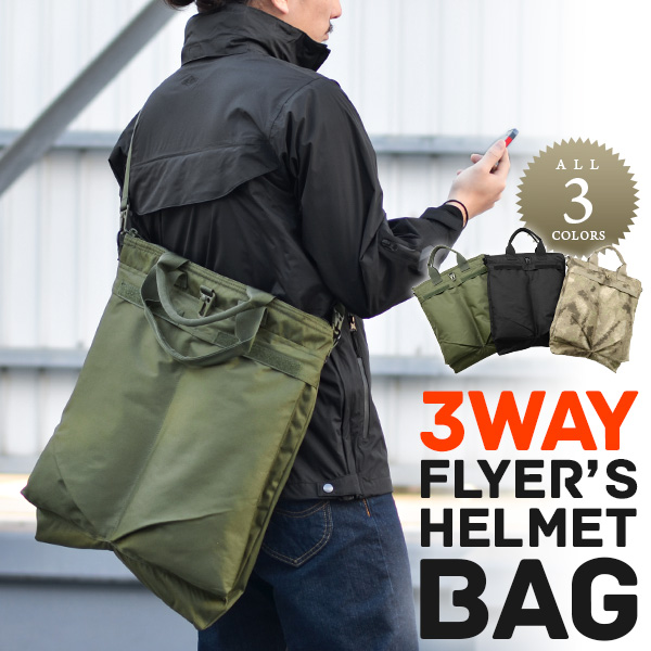3WAY FLYER'S HELMET BAG メンズ ミリタリーバッグ ショルダーバッグ ヘルメットバッグ リュックサック ショルダーバッグ メンズ リュックサック 多機能ミリタリー 【S4200】 ミリタリー【クーポン対象外】  【キャッシュレス5%還元対象品】