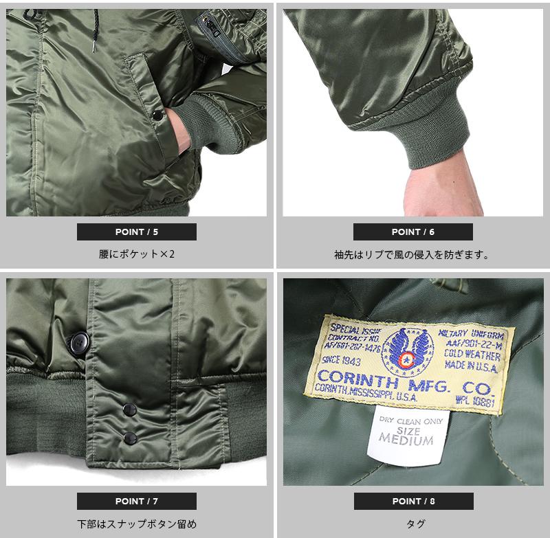 """科林斯製造公司 / 柯林斯美國 N-2B 飛行夾克聖人綠色""""WIP"""""""