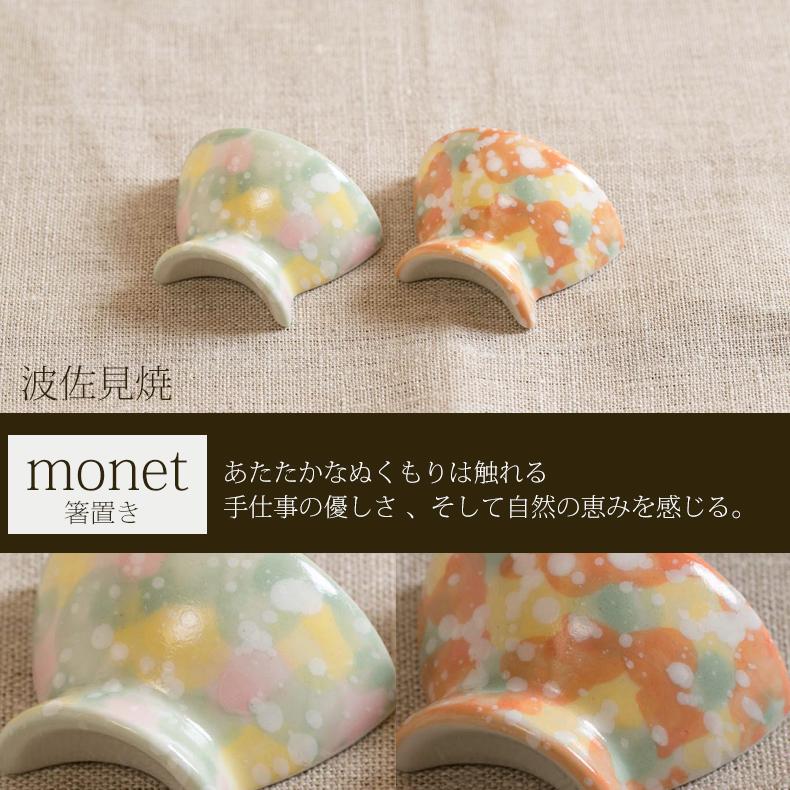 monet mone碗休息筷子架西海陶器筷子做,設定夫婦筷子禮物禮品meoto筷子筷子