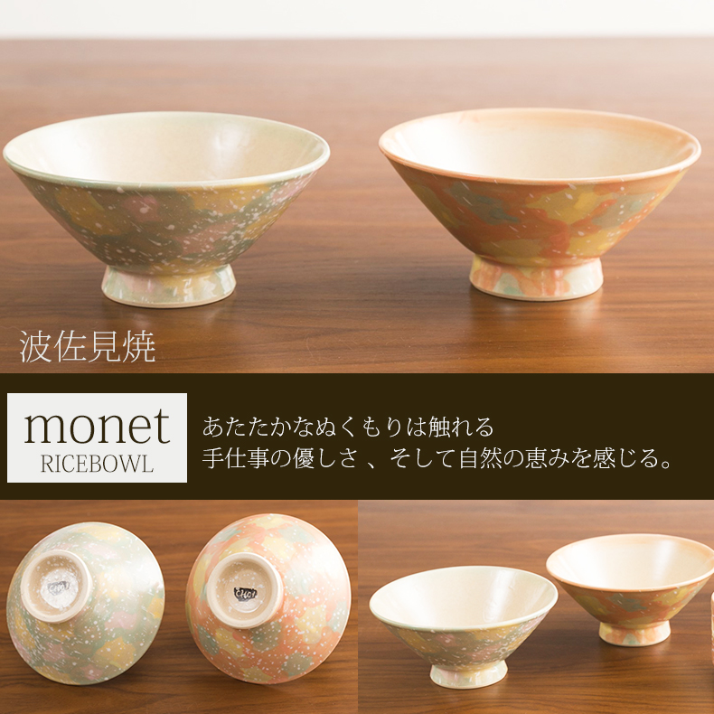 Monet Monet Bowl West pottery modern Japanese instrument Bowl tableware Teacup Japanese pottery & waiteakobe | Rakuten Global Market: Monet Monet Bowl West pottery ...
