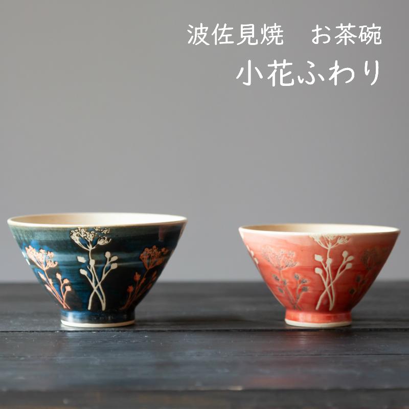 お茶碗 有田焼
