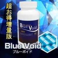 【送料無料】Blue Void (ブルーボイド)増量版 男性用サポートサプリ