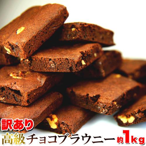 濃厚なチョコレートブラウニーをどっさり1kg詰めました!!チョコレート好きにはたまりません!! 【即納】訳あり 高級チョコブラウニーどっさり1kgベルギー産とイタリア産のクーベルチュールを贅沢に使用!!