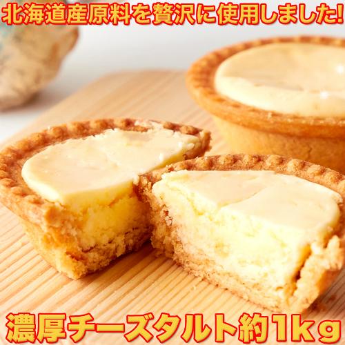 あのチーズタルトがリニューアルして登場! 【即納】訳あり 濃厚チーズタルトどっさり1kg 北海道産のクリームチーズと生クリームと卵を使用!!