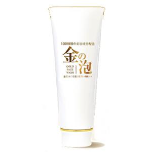 【送料無料】金の泡 洗顔フォーム